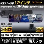 ドライブレコーダー GPS搭載 前後2カメラ 1440P超高画質 11.66インチ タッチパネル ミラー型 32Gカード付 WDR 駐車監視 動体検知 緊急録画
