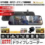 即納即配 XMAX ドライブレコーダー 前後 カメラ GPS搭載 2160P 4K超高画質 2.0インチ WiFi 安全運転を守る ノイズ対策済み Gセンサー WDR SDカード32G付