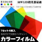 50WLED投光器最適カラーフィルム/ライトフィルム 1セット4枚入 全4色230mm×198mm保護フィルム付き4色セット 超激安 ガラスフィルム 10W/30WLED投光器も対応可能