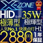 NISSAN フェアレディZ Z32 H10.10~H12.8 ハロゲン仕様 ハイビーム H1 35W HIDキット