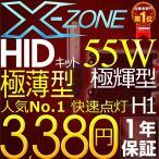H1 HID フォグランプ 汎用 HIDヘッドライト HIDライト 直流式 55W HID キット H1 快速点灯HIDバルブ 極薄安定型 3年保証 bt HIDキット