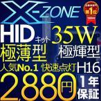 H16 HID フォグランプ 汎用 HIDヘッドライト HIDライト 直流式 35W HID キット H16 快速点灯HIDバルブ 極薄安定型 1年保証 zh HIDキット