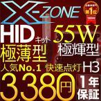 送料無料H3 HID フォグランプ 汎用 HIDヘッドライト HIDライト 直流式 55W HID キット H3 快速点灯HIDバルブ 極薄安定型 1年保証 bt HIDキット