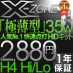HID H4,H4 HIDキット 35w HIDヘッドライト 極輝型35W HIDキット H4リレーレス 快速点灯HIDバルブ 極薄安定型 1年保証