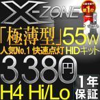 HID H4 H4 HIDキット 55w HIDヘッドライト 極輝型55W HIDキット H4リレーレス 快速点灯HIDバルブ 極薄安定型 1年保証