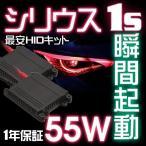 送料無料55w HID H4 H4 安定型HIDキット HIDヘッドライト 極輝型55W 安定型HIDキット H4リレーレス 快速点灯HIDバルブ 極薄安定型 1年保証