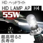 H4 HIDバルブ 55W HIDライト激安爆光 HIDヘッドライト,HIDフォグランプ対応 超高品質HIDバルブ 交換用H4極輝型HIDバルブ*55W*la HIDライト