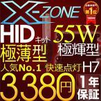 H7 HID フォグランプ 汎用 HIDヘッドライト HIDライト 直流式 35W HID キット H7 快速点灯HIDバルブ 極薄安定型 3年保証 bt HIDライト