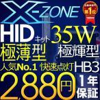 HB3 HID フォグランプ 汎用 HIDヘッドライト HIDライト 直流式 35W HID キット HB3 快速点灯HIDバルブ 極薄安定型 3年保証 bt HIDライト