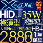 HB4 HID フォグランプ 汎用 HIDヘッドライト HIDライト 直流式 35W HID キット HB4 快速点灯HIDバルブ 極薄安定型 1年保証 bt HIDライト