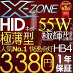 HB4 HID フォグランプ 汎用 HIDヘッドライト HIDライト 直流式 55W HID キット HB4 快速点灯HIDバルブ 極薄安定型 3年保証 bt HIDライト