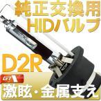 HID D2S D2R バルブ GTX製 D2R D2S HIDバルブ選択可 HIDバルブ 35W 激安 純正交換用HIDバルブ D2R D2S 6000K 8000K PEI台座 D2S D2R HID