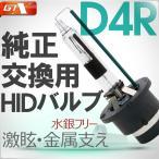 HID D4S D4R バルブ GTX製 D4R D4S HIDバルブ選択可 HIDバルブ 35W 激安 純正交換用HIDバルブ D4R D4S 6000K 8000K PEI台座 D4S D4R HID