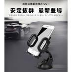 ショッピングスマートフォン スマートフォン車載ホルダー 携帯ホルダー 360度回転可能 ゲル吸盤式 エアコンフィン掛け式 1Set2種類おまけ 取立て自由 スマホ 携帯車載スタンド