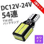 LED 50W フォグランプ,ポジションランプ,ライセンスランプ,ウィンカー,ストップランプ,バックランプ T10,T15,T20,S25,H1,H3,H4,H7,H8,H11,H16,HB3,HB4
