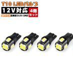ルームランプ,【最安値】T10/T16 LEDカーライト ポジションランプ,ウィンカー,ナンバー灯,ストップランプ,バックランプ等に多位置対応『早い者勝ち』