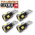 【最安値】T10/T16 売れ筋LEDカーライト, ウィンカー,ナンバー灯,ストップランプ,バックランプ等に多位置対応『早い者勝ち』ルームランプ,ポジションランプ