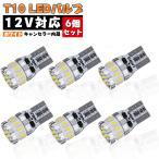 業界最安 LEDバルブ  LEDカーライト T10/16兼用 ルームランプ,ポジションランプ,ウィンカー,ナンバー灯,ストップランプ,バックランプ等に対応
