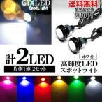 送料無料「鷹の目」 大玉計2連 LEDスポットライト ディライト 6カラー選択可 防水式 埋め込み型