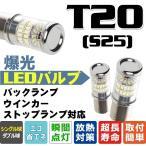 ショッピングLED LEDバルブ ウィンカー/ストップランプ/バックランプ対応 T20シングル球 T20ダブル球 S25シングル球 S25ダブル球 選択可