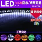 「送料無料・業界最安値」 LEDテープ 15連 超高輝度 1chip SMD 12V LEDテープライト 防水 30cm ホワイト/ブルー/レッド/アンバー/グリーン/パープル 車テープ