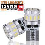 ホワイト 爆光 キャンセラー内蔵 LED T10 2個入り 3014LEDチップ18連 ポジション/ライセンスランプ/ナンバー灯/ルームランプ 12V 車用