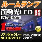 トヨタ ノア 70系・ヴォクシー 70系 専用設計 LED ルームランプ セット NOAH VOXY ドレスアップ 70ノア 70ヴォクシー ZRR70 ZRR75 専用工具付