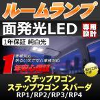 新型 ホンダ ステップワゴン・ステップワゴン スパーダ RP1/RP2/RP3/RP4 専用設計 LED ルームランプ セット【専用工具付】 HONDA STEPWGN SPADA