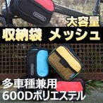 Yahoo!安光屋送料無料-「新品」自転車フレームバッグ 収納バッグ フロントチューブバッグ 600Dポリエステル 旅行 一体式 バイク収納 アクセサリー モバイル 携帯 USB