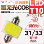 「GTX純正品・送料無料」 LED T10 面発光COB T10*28mm/31mm/33mm/36mm/39mm 兼用式 LED球 フェストン球 ルームランプ 汎用タイプ 高輝度