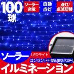 ★電気代0円★ ソーラーパネル充電式 LEDイルミネーションライト 100球 センサーで暗くなると自動点灯  防水 点灯切替 3カラー選択可 ソーラーイルミ 100球