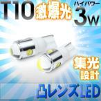 LEDポジションランプ LEDライセンスランプ 激眩 3W LEDバルブ T10 凸レンズ採用 4連爆光 ホワイト/レッド/ブルー/アンバー/グリーン/スカイブルー 2個set