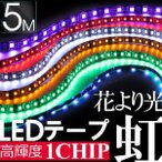ショッピングLED LEDテープ 税込激安 完全防水 超高輝度 白ベースLEDテープ  1chip SMD 300連 ロング LEDテープライト 防水 長い5m 色自由 車 LEDテープ 5m