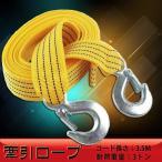 牽引ロープ 耐荷重量3トン 両端フック付 けん引ロープ 全長3.5m 緊急時吊荷 スリングベルト 荷物運搬