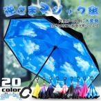 C字型ハンドル反転傘 かさ カサ アンブレラ 逆さまの傘 メンズ用 レディース用 男女兼用 雨 梅雨