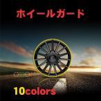 「新発売」ホイールガード タイヤ 10colors  取付簡単 ホイールリムステッカー ホイールリムガード リムステッカー