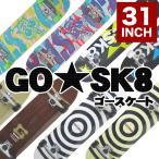 【プロテクタープレゼント!】スケートボード キッズ コンプリート デッキ ゴースケート8 GOSK8 スケボー 子供 初心者 31インチ