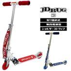 キックボード 子供 大人用 子供用 キックスケーター キックスクーター フット ブレーキ付き JD BUG K3 ストラップ付 折り畳み クリスマス プレゼント
