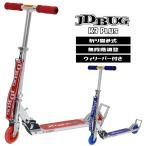 キックボード 子供 大人用 子供用 キックスケーター キックスクーター フット ブレーキ付きJD BUG K3-PLUS ストラップ付 折り畳み クリスマス プレゼント
