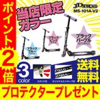キックボード キックスケーター 子供用 MS-101A-V2 当店限定カラー プロテクター プレゼント ラッピング巾着袋 プレゼント