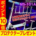 JD BUG MS-101F レッド