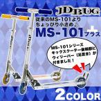 【プロテクタープレゼント】キックボード 子供 大人用 大人 キックスクーター キックスケーター ブレーキ付き キッズ 子供用 JD BUG MS-101 plus