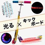 【プロテクタープレゼント!】キックボード 子供  LED キックスケーター 後輪ブレーキ キッズ 光る ストラップ付き MS-102-V2