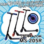 キックボード 子供 子供用 キッズ 折りたたみ式 キックスケーター キックスクーター 光る MS-205R