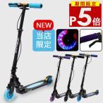 キックボード 子供 大人用 大人 グリップ キックスクーター 折りたたみ キッズ 人気 こども 光る タイヤ ハンドル ブレーキ付き JD RAZOR MS-205R-B 送料無料
