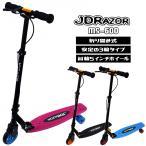 送料無料 キックボード キックスケーター キックスクーター スケボー スケートボード 3輪 ブレーキ 5インチ 子供 子供用 キッズ JD RAZOR MS-600