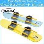 靴やブーツで気軽に楽しめる★子供用スノーボード板