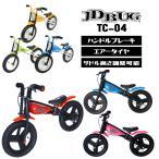 送料無料 トレーニングバイク ランニングバイク 子供 子供用 キッズ JD TRAINER TC-04