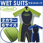 ウエットスーツ 子供用 子ども スプリング 2mm ジュニア サーフィン サーフ系 ボディボード ダイビング 海水浴 アイディール キッズ 水遊び 日焼け防止 寒さ対策