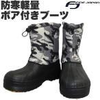 軽量 防寒 ショートブーツ ブーツ フィッシングブーツ  スノーシューズ レインブーツ 長靴 釣り具 ボア付き カモフラージュ 迷彩 SP-1152